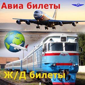 Авиа- и ж/д билеты Иваньковского