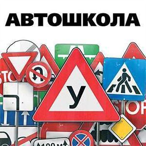 Автошколы Иваньковского