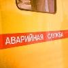 Аварийные службы в Иваньковском