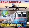 Авиа- и ж/д билеты в Иваньковском