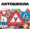 Автошколы в Иваньковском