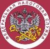 Налоговые инспекции, службы в Иваньковском