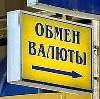 Обмен валют в Иваньковском