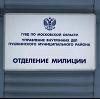 Отделения полиции в Иваньковском