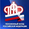 Пенсионные фонды в Иваньковском