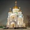 Религиозные учреждения в Иваньковском