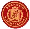 Военкоматы, комиссариаты в Иваньковском