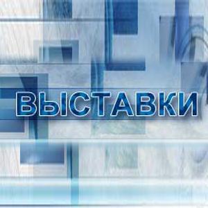 Выставки Иваньковского