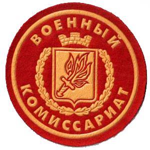 Военкоматы, комиссариаты Иваньковского